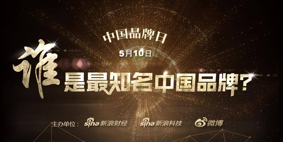 致敬首个中国品牌日,长安汽车持续攀升!